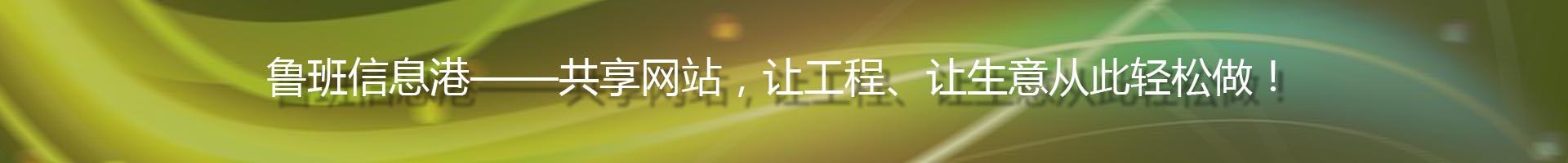 鲁班信息港——共享网站,让工程、让生意从此轻松做!